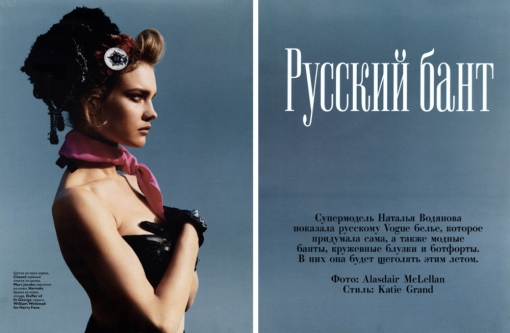Vogue Russia - June 2009 - Russian Ribbon - Natalia Vodianova