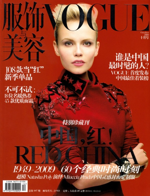 natashavoguechinaoct09cover
